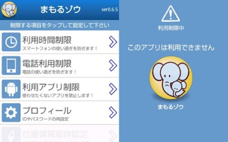 子供のアプリや通話利用を制限できるAndroidアプリ『まもるゾウ』 #TABROID