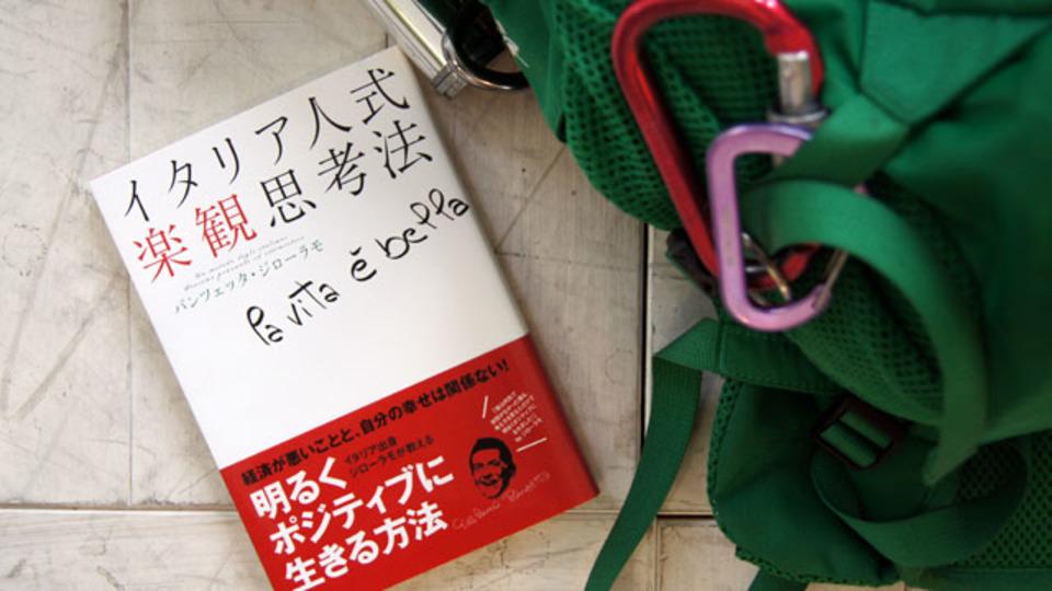 【旅行特集】「旅の計画を立てることで仕事を好きになれる」というイタリア人の教え