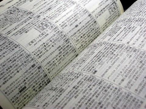 ググる前に、今だからこそ「辞書」を開こう