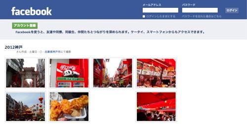 20120501_fb3.jpg
