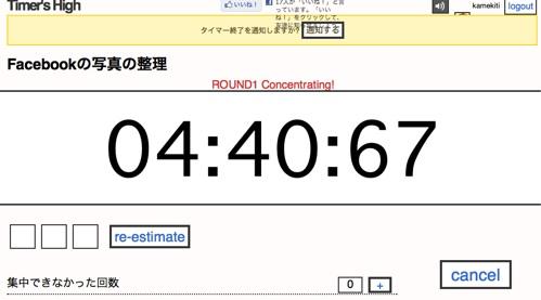 20120501_timer2.jpg