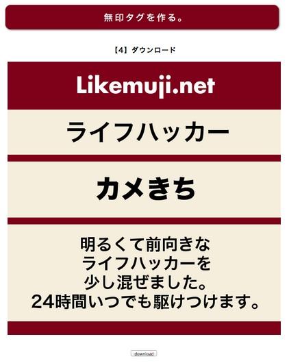 20120506_muji3.jpg