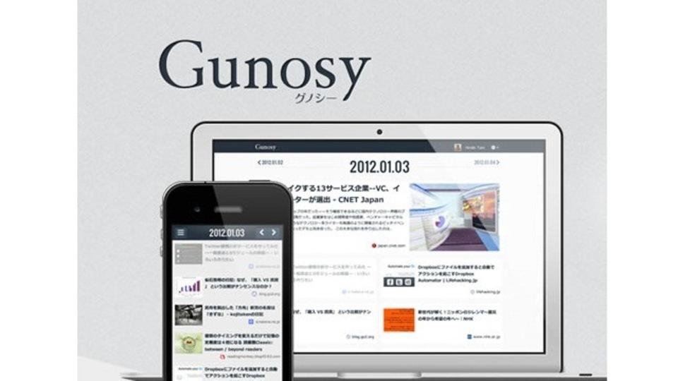 あなたの興味に合った最新情報を毎日届けてくれるサービス「Gunosy」