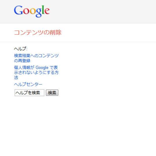 Googleから自分が所有していないコンテンツの削除依頼をする方法
