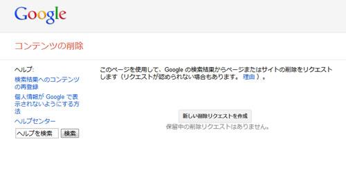 120602_google2.jpg