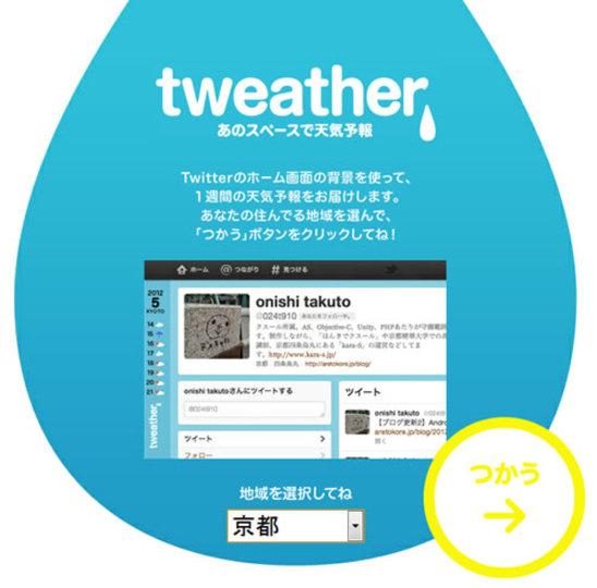Twitterのホーム画面の背景に「週間天気予報」を載せられるサービス