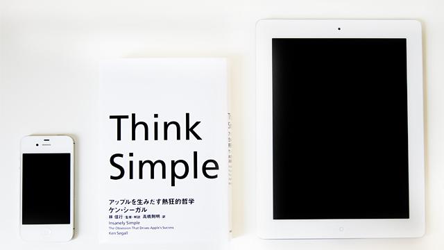 結果を出すための「3つのThink」をアップルに学ぶ