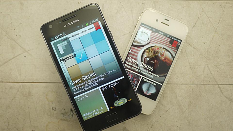 遂に出た! Android版『Flipboard』はiOS版よりも使いやすい!?