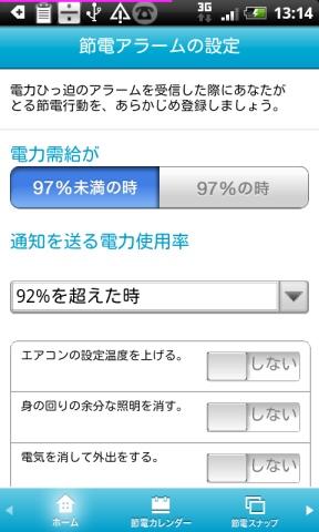 120704_setuden_01.jpg