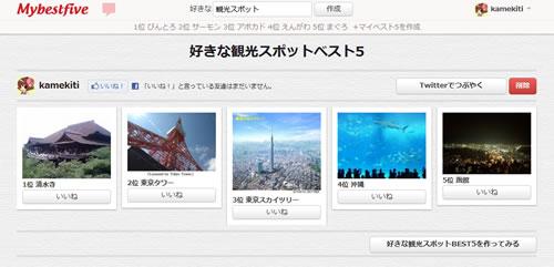 120721_best3.jpg