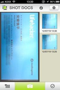 120724shotdoc6.JPG