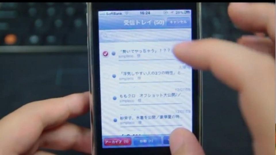 iPhoneに溜まった大量のメールを一瞬で既読にする方法