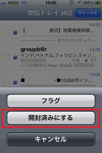 120726iphonemailhack4.jpg