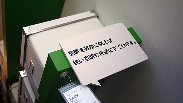 120731_ikea_02.jpg
