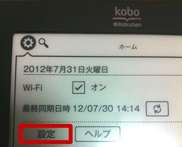 120731_kobo2.jpg