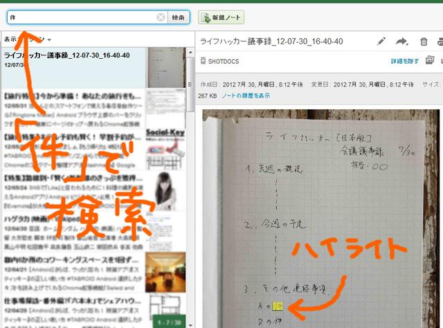 120801_scannote_07.jpg