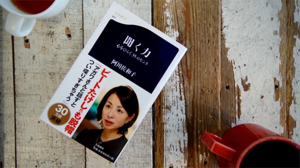 阿川佐和子さんから学ぶ、「聞く」極意