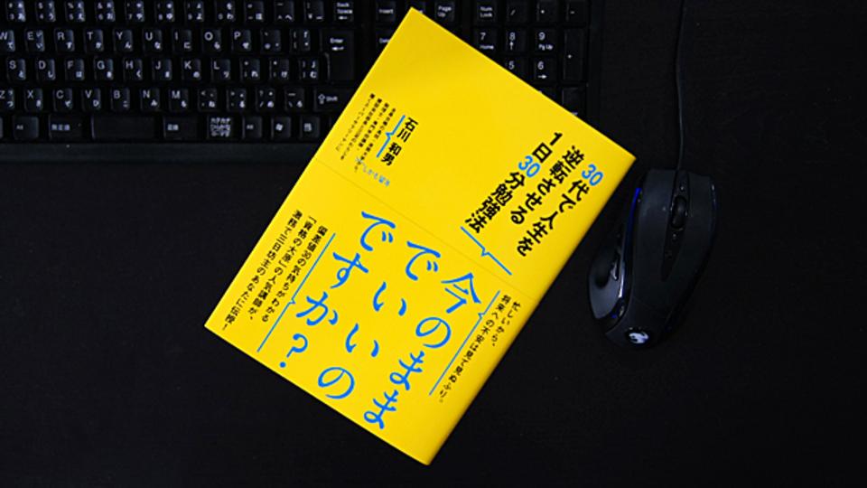 「木村カエラ勉強法」で人生をカラフルにする?