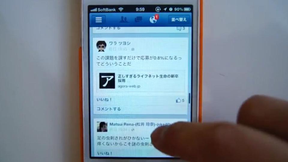 (動画)確かに速い! iOS向けFacebookアプリがアップデートして「二倍速」に