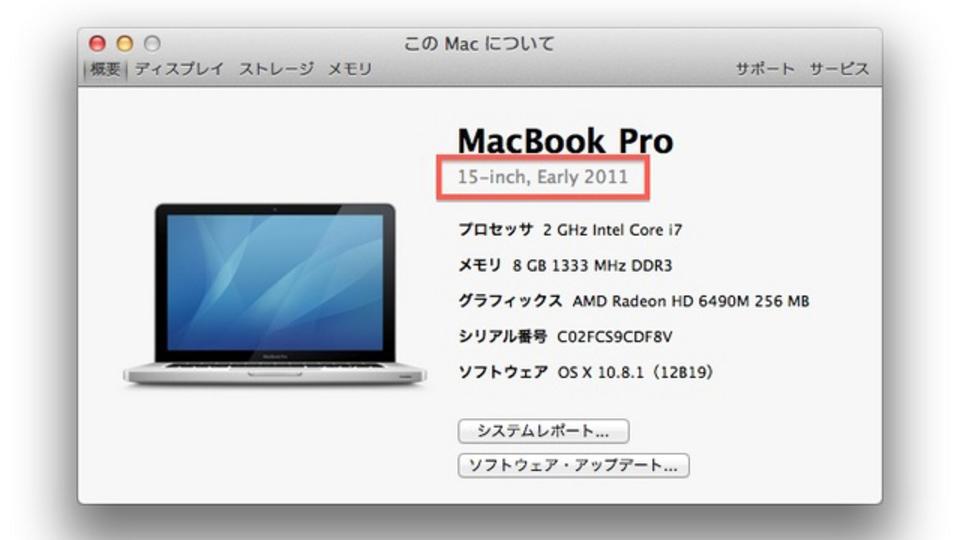 あなたの使っているMacの調子がおかしくなったら...。モデルの詳細を簡単に知る方法