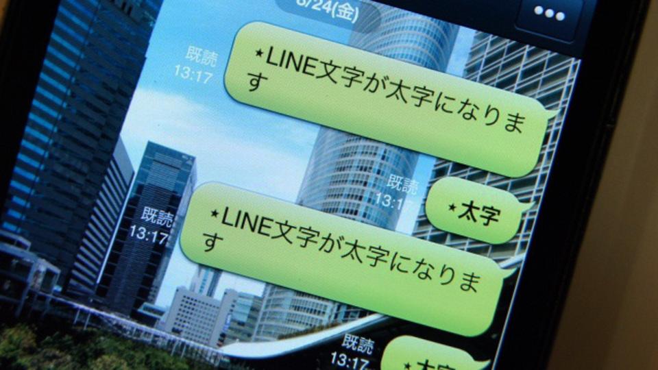 「トークの文字を太字にする方法」ほか~LINEの裏ワザ4選