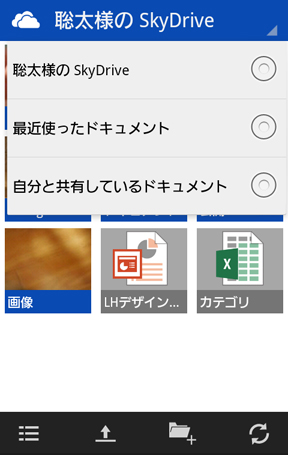 120829skydrive-android02.jpg