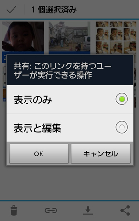 120829skydrive-android04.jpg