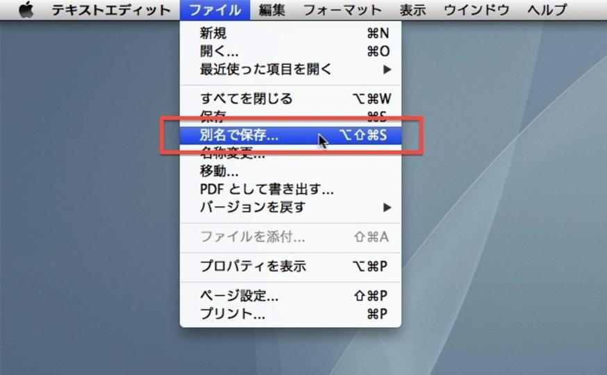OS X Mountain Lionで「別名で保存」を取り戻す方法