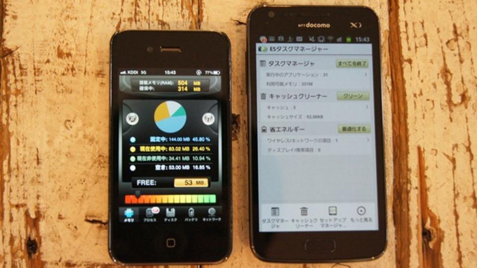 スマホを最適化! iPhone&Android用メモリ解放アプリ6選