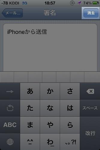 120907iPhonekara3.jpg