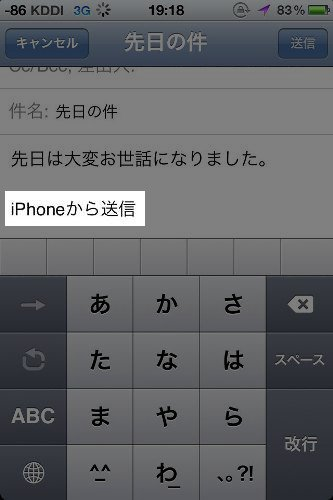 120907iPhonekara4.jpg
