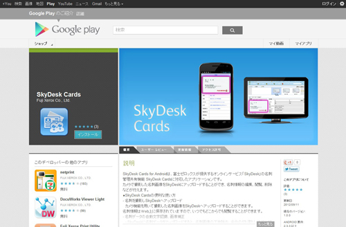 Android版SkyDesk Cardsダウンロード