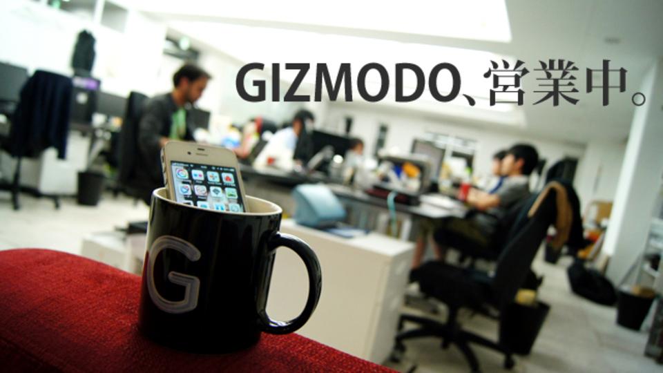 【iPhone 5発表会】兄弟メディアGIZMODOでリアルタイム速報中です!