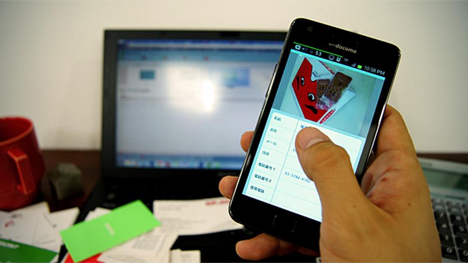 Android版も登場! ビジネスに最適なクラウド名刺ホルダー『SkyDesk Cards』