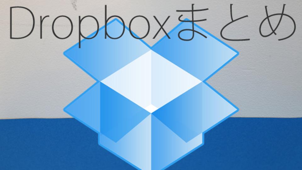 容量を増やすだけじゃない! Dropboxに関するお役立ち記事まとめ