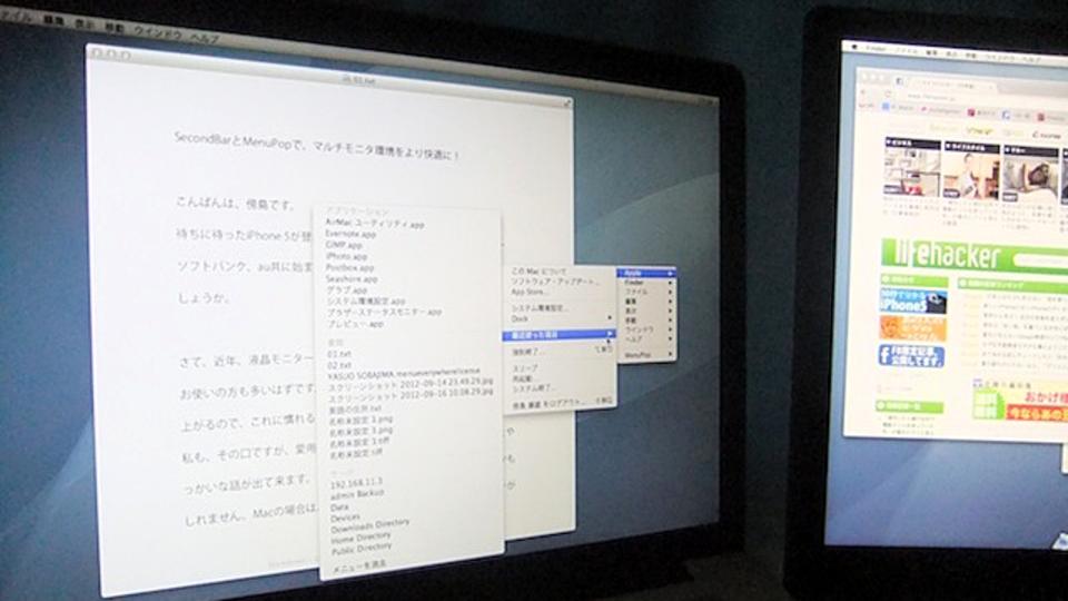 Macのマルチモニタ環境を格段に快適にする「アプリ合体ワザ」