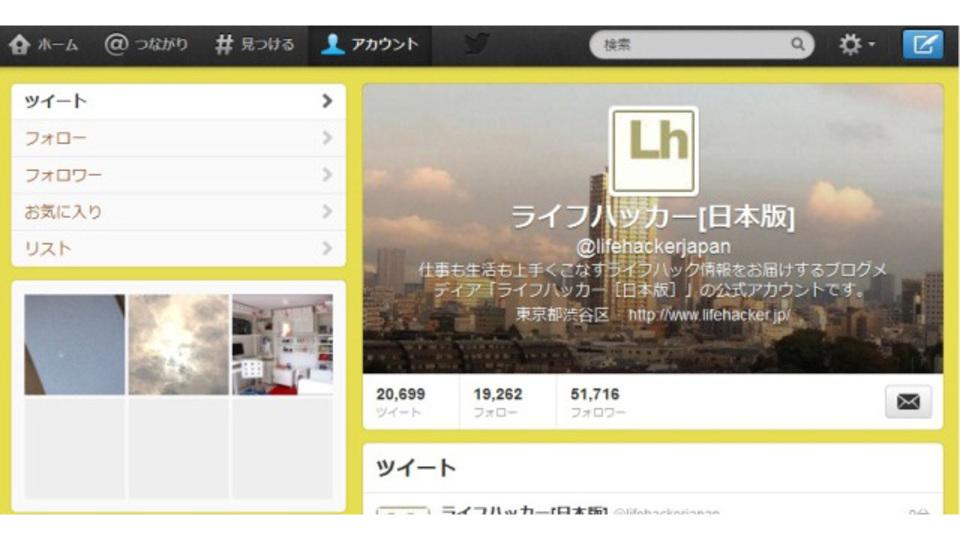 新しいTwitterの「プロフィールページ」の設定方法