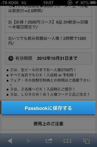 120921iospassbook2.jpg
