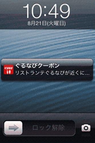 120921iospassbook4.jpg