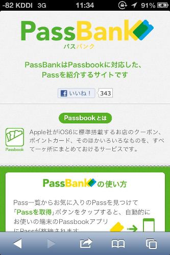 120921iospassbook6.jpg