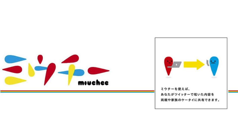 毎日の「ツイートまとめ」をメールで共有できるサービス『miuchee』