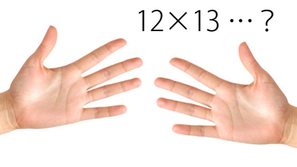 「指を使ったかけ算」のやり方は2桁同士もできました