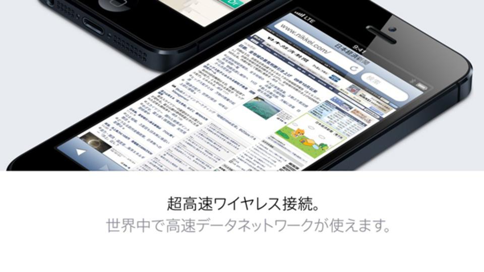 iPhone 5のデータ転送量制限が気になったら、ここで確認!