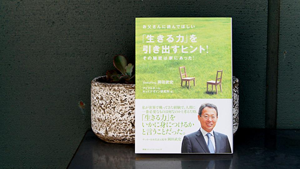 サッカー日本代表元監督・岡田武史さんの言葉に学ぶ「仕事力を引き出す」4つのヒント
