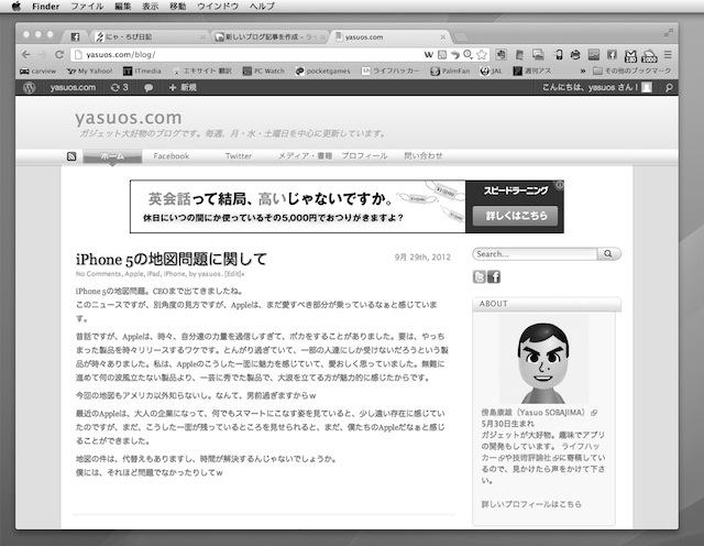 120930_mouse02.jpg