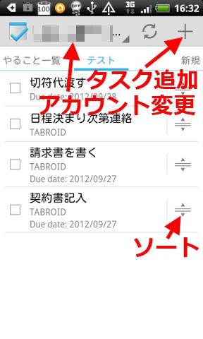 120927_tasks_04.jpg