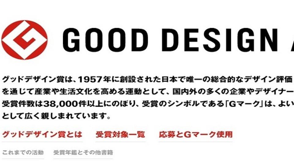 2012年度グッドデザイン賞発表、ライフハッカーで紹介した商品は...?
