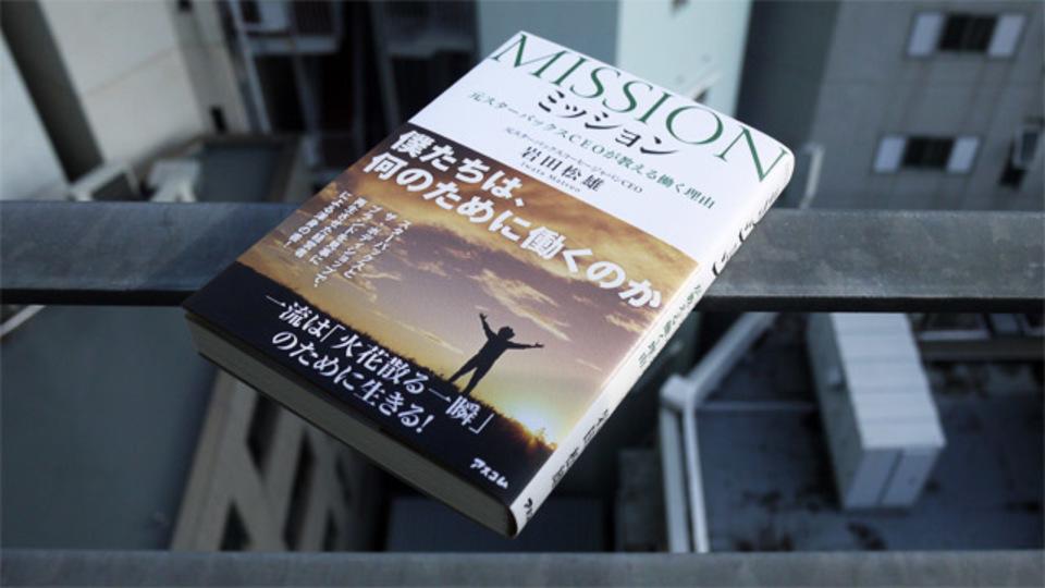 いまの仕事に情熱を感じるための「自分のミッション」を作る7つのヒント