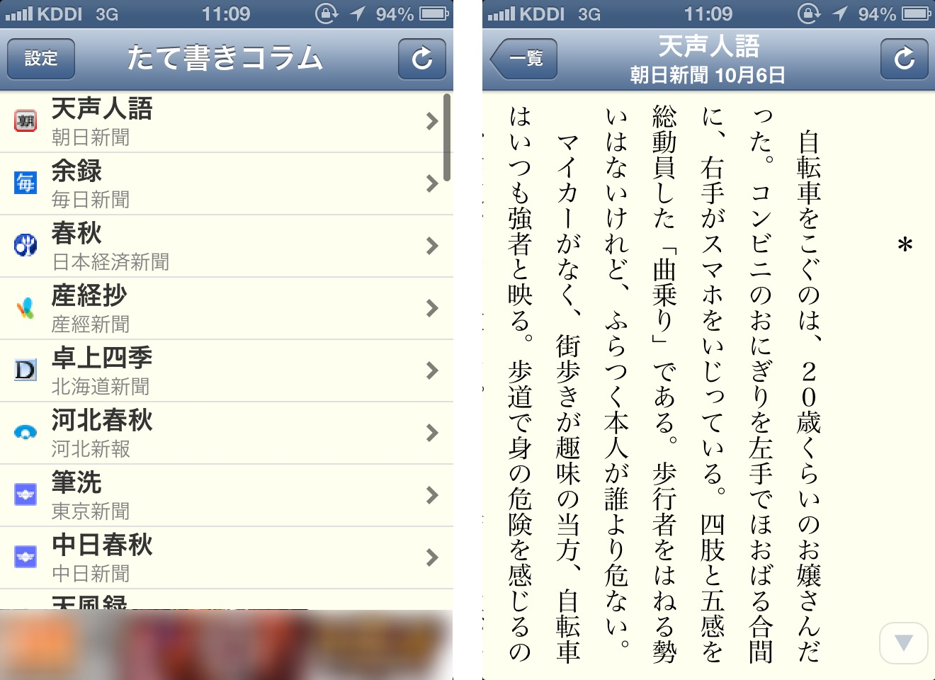 新聞 日本 春秋 経済