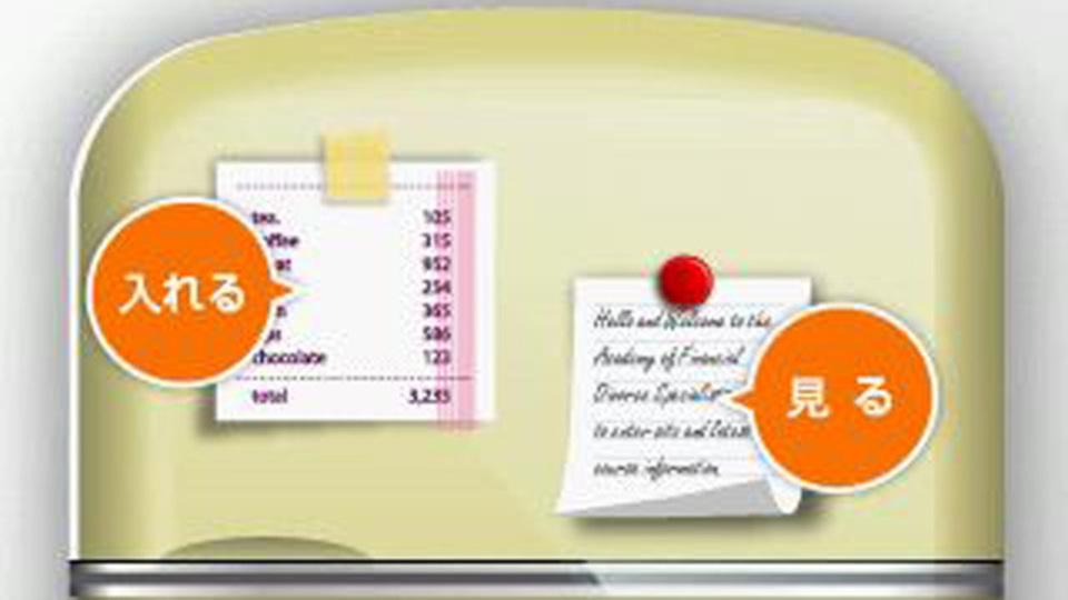賞味期限も在庫もスマホで管理できる『冷蔵庫チェッカー』